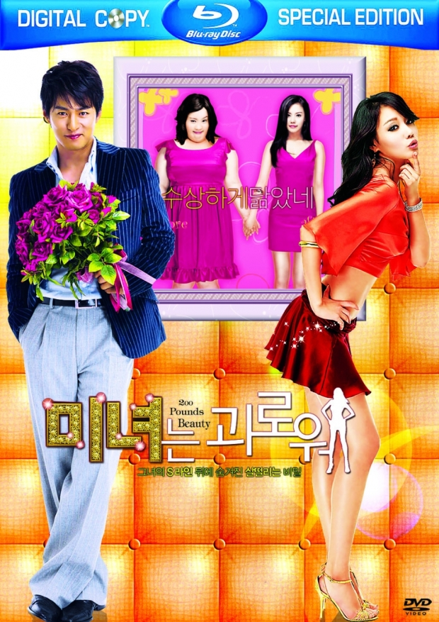 936full-200-pounds-beauty-poster